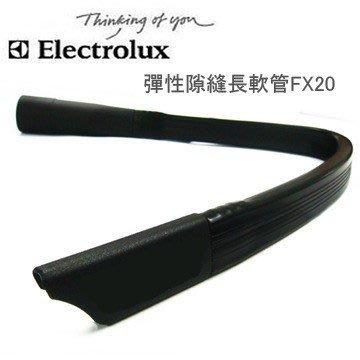 【招財貓健康生活館】Electrolux 伊萊克斯 FX20 / FX-20 彈性隙縫長軟管 免運費