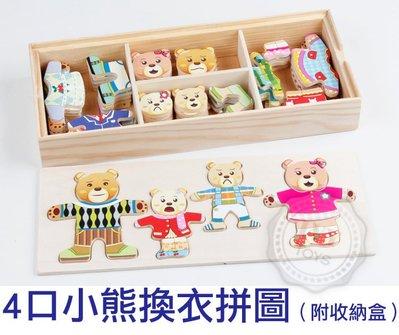小熊之家 四口換衣拼圖 含收納盒 木製玩具 木製拼圖 兒童益智玩具 【W122】
