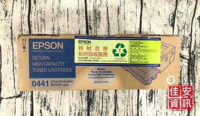 高雄-佳安資訊(含稅) EPSON M2010D/M2010高容量碳粉匣S050441