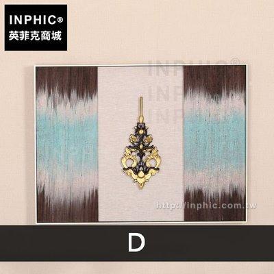 INPHIC-泰國客廳客廳東南亞裝飾畫掛畫布藝實物畫中式背景牆-D_KJDe