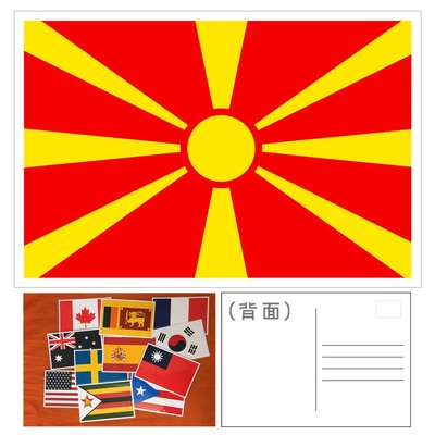 〈世界國旗明信片〉馬其頓 Macedonia 明信片