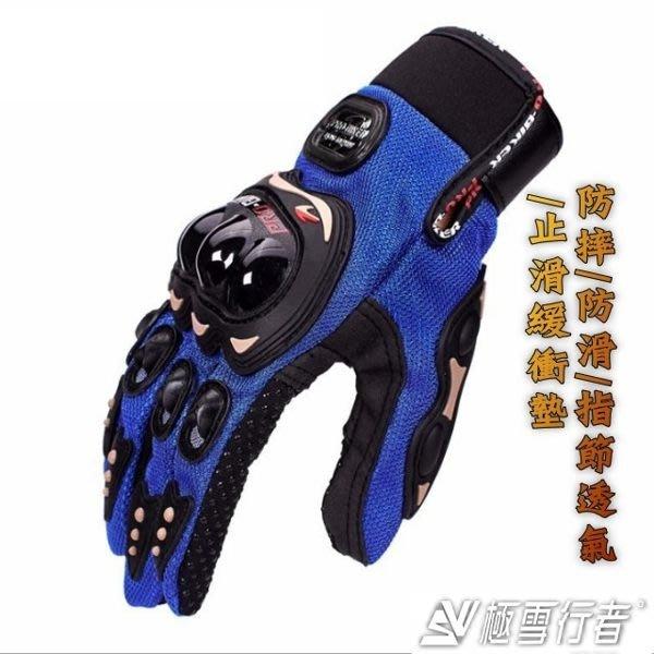 【極雪行者】SW-01C 藍 單一尺寸FREE 防摔防滑防曬硬塑鋼全指賽車手套/重車/自行車/戶外