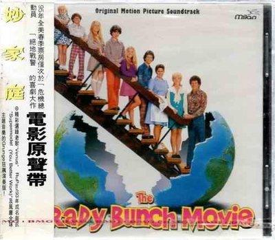 *【絕版品】THE BRADY BUNCH MOVIE 妙家庭 // 電影原聲帶 -BMG、1995年發行