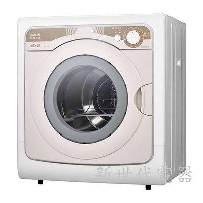 **新世代電器**SANLUX台灣三洋 7.5公斤PTC加熱乾衣機 SD-85UA