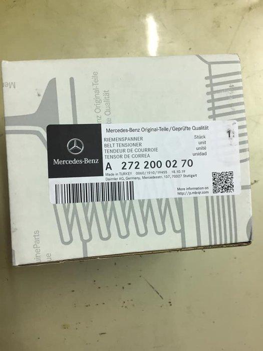 【88機油】Benz 賓士 A2722000270 原廠冷氣惰輪 M272M273引擎 C300,E300,S350