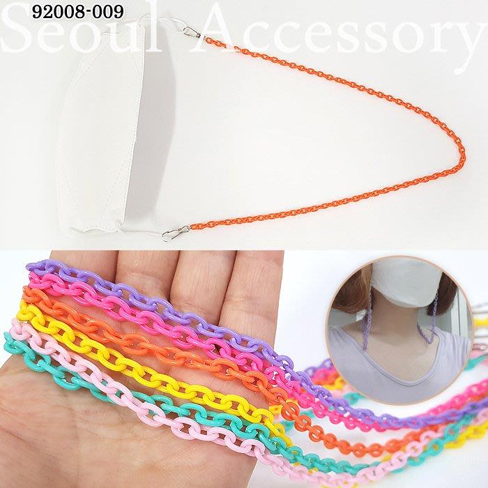 首爾飾集 正韓國製 韓劇款 繽紛純色糖果色鎖鏈口罩項鍊口罩繩口罩鏈92008-009