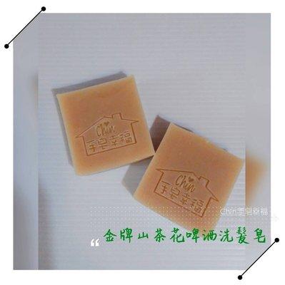 Chin手皂幸福(手工皂)-金牌山茶花啤酒洗髮皂