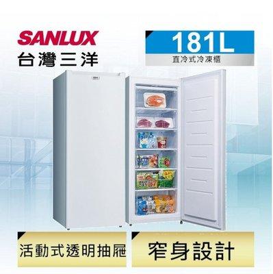 【SANLUX 台灣三洋】直立式181公升冷凍櫃(SCR-181A3)