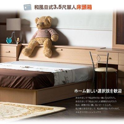 床頭箱【UHO】DA- 和風日式3.5...