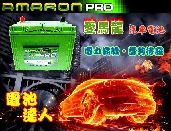 【電池達人】愛馬龍 電池 汽車電瓶 AMARON 50B19RS VIOS VARICA 中華威力 菱利 36B20RS