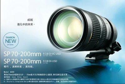 【華揚數位】☆全新Tamron SP 70-200mm F2.8 Di VC USD A009 公司貨