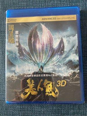 [全新]周星馳 美人魚 藍光DVD
