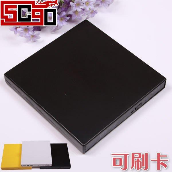5Cgo 【批發】含稅會員有優惠 外置光碟機 USB外置藍光光碟機+DVD燒錄機 支援3D播放