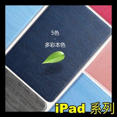 2021新版 iPad Pro 12.9吋 5G版 11吋 森之簡約款 精品樹紋 透氣散熱 智慧休眠 側翻平板套