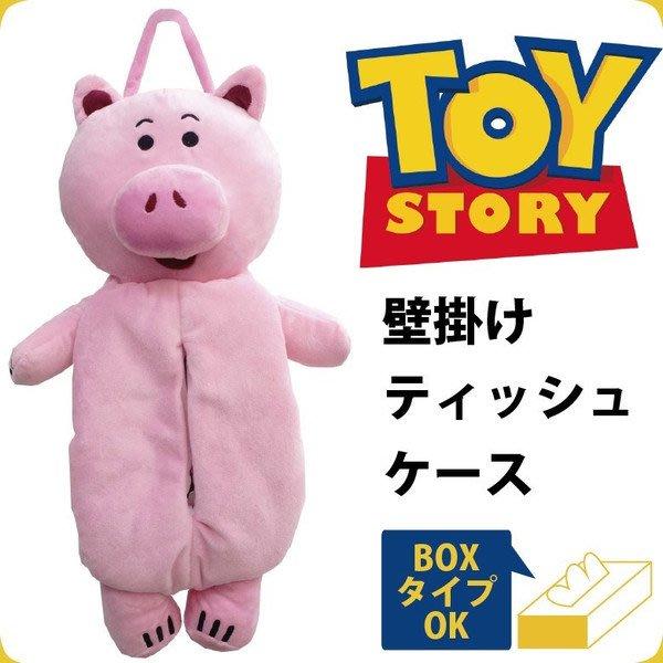 代購現貨  日本玩具總動員 豬豬/恐龍 紙巾盒套