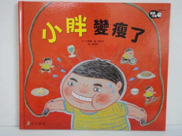 比價網~上人文化優良繪本【健康兒童-小胖變瘦了】~櫃位9570