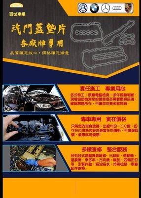 BENZ汽門蓋墊片更換W164 W166 W167 ML250 BlueTEC ML350 ML400 ML500