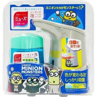 日本進口 Muse 小小兵限量款 感應式泡沫給皂機 附專用補充液~柚子香