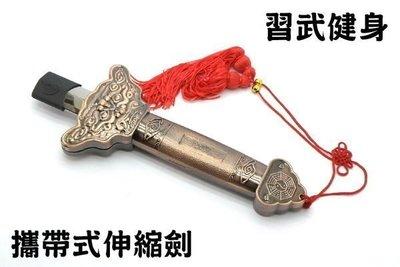 【喬尚拍賣】習武健身【加重350克金屬殼】攜帶型太極劍.伸縮劍