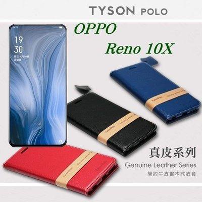 【愛瘋潮】OPPO Reno 10倍變焦版 頭層牛皮簡約書本皮套 POLO 真皮系列 手機殼