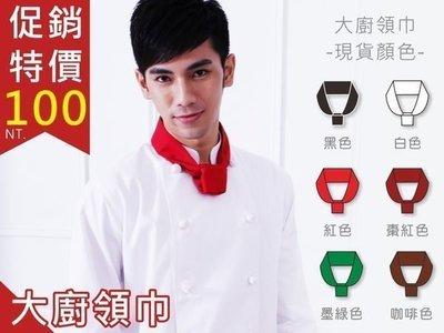 大廚領巾☆6色☆現貨供應D1