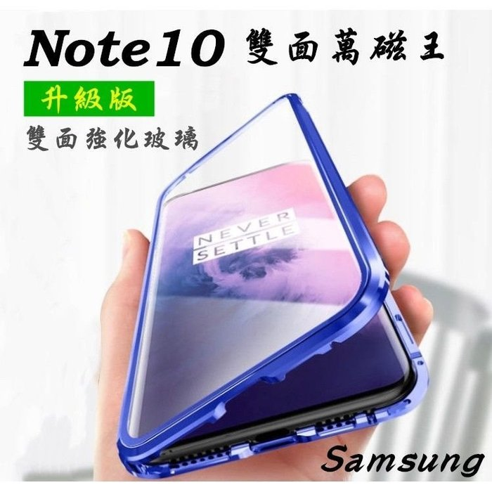 SAMSUNG Note10 手機 雙面玻璃殼 刀鋒切邊 抖音萬磁王 磁吸邊框 雙面玻璃 360度保護殼
