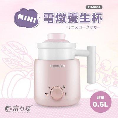【♡ 電器空間 ♡】【FURIMORI 富力森】MINI電燉養生杯(FU-D601)