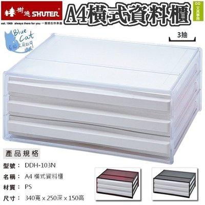 【可超商取貨】文件櫃【BC01001】  DDH-103N/DDH-103/DD/A4橫式資料櫃《樹德》【藍貓文具】