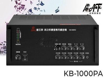 高傳真音響【 KB-1000PA 】商用純擴音機系列│適合公司、工廠、商店│鐘王
