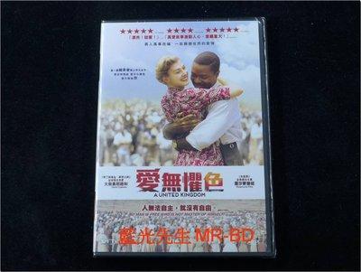 [DVD] - 聯合王國 ( 愛無懼色 ) A United Kingdom