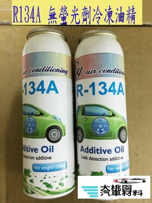 【夏天必備)汽車用冷凍油精 R134a (無螢光劑) / 另售R12 R134 冷凍油 冷媒