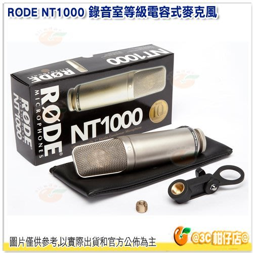 RODE NT1000 錄音室規格 電容式麥克風 公司貨 收音 心形 XLR MIC SMR 防震架 超低噪音