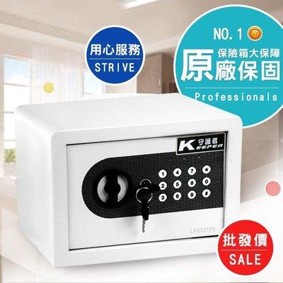 【守護者保險箱】保險箱 電子保險箱 家...