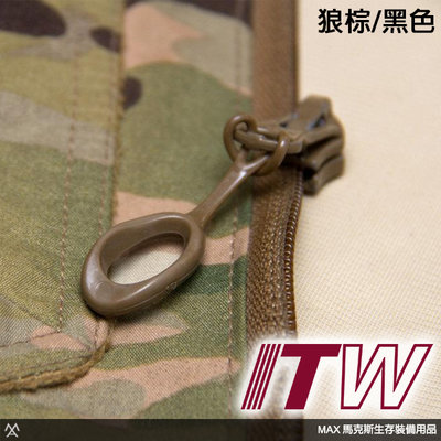 馬克斯- ITW ZIPLINE ALPHA 拉鍊繩 / 兩色可選 / 單個販售