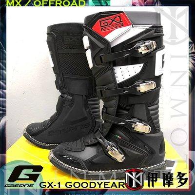伊摩多※義大利 Gaerne GX-1 GOODYEAR 越野靴 。黑 2192-001 林道 高筒 輕量