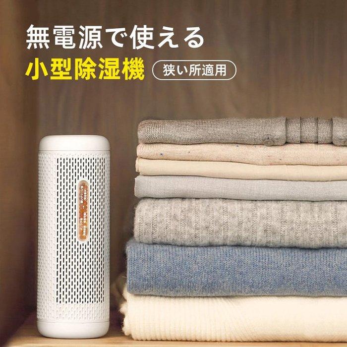 《FOS》日本 小型 除濕器 除濕機 無需電源 可重複使用 梅雨季 省電 衣櫥 防潮 消臭 抗菌 防發霉 熱銷 新款