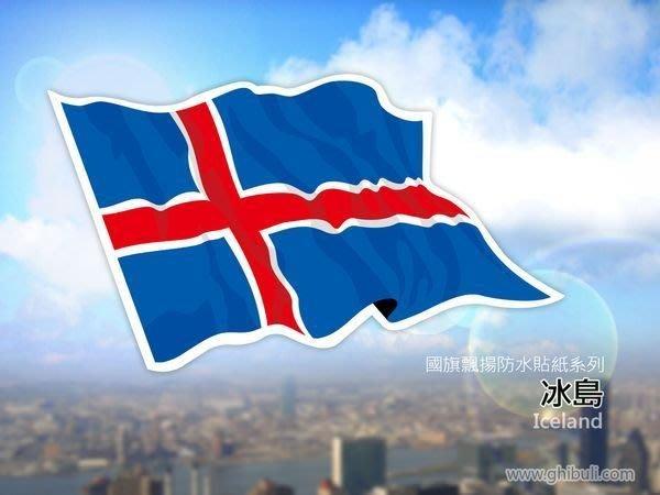 【衝浪小胖】冰島國旗飄揚貼紙/汽車/機車/抗UV/防水/3C產品/Iceland/各國均有販售