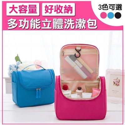 防水立體化妝包 化妝箱 盥洗包 旅行整理包 多 大容量收納立體洗漱包 3色  NC17080077