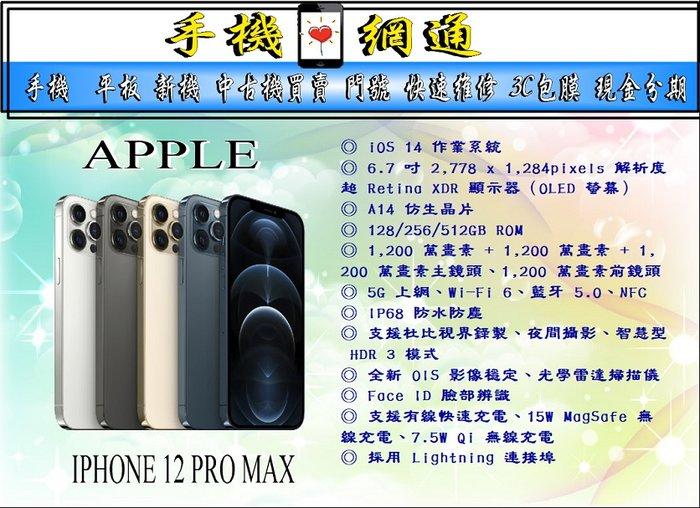 中壢 『手機網通』 APPLE IPHONE 12 PRO MAX 512GB 直購價 48400元 攜碼續約優惠中