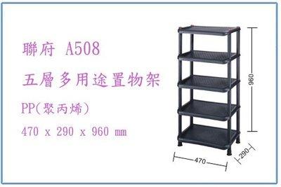 『 峻呈 』(全台滿千免運 不含偏遠 可議價) 聯府 A508 五層多用途置物架 收納櫃 整理架 置物架