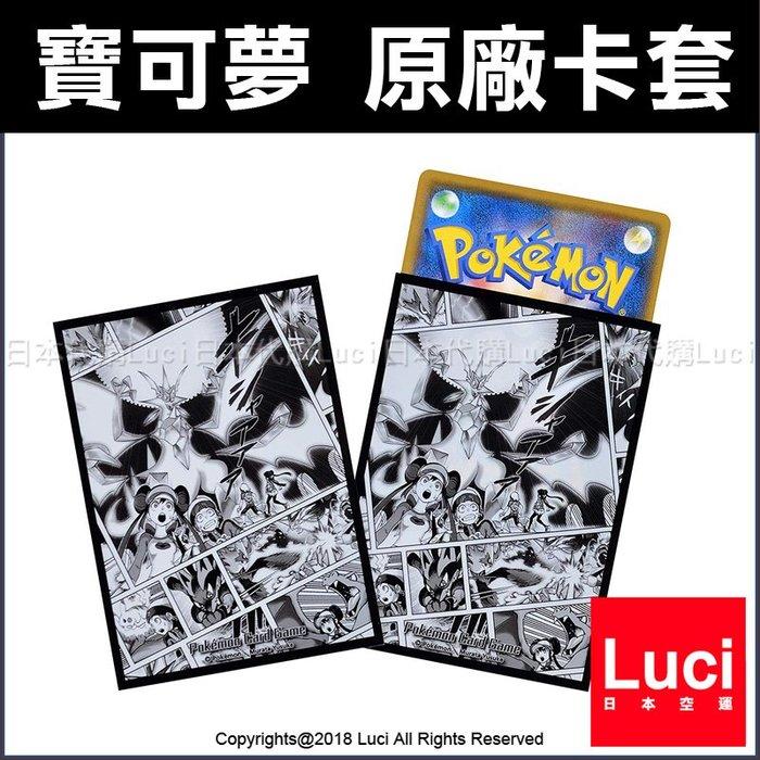 Pokemon 寶可夢 漫畫書 遊戲卡 卡套 PTCG 64枚 寶可夢 牌套 桌遊 皮卡丘 精靈卡牌 LUCI日本代購