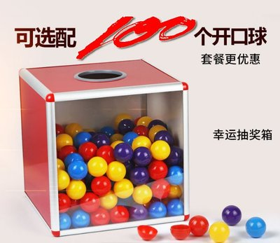 hello小店-大號抽獎箱抽獎盒30CM搖獎箱一面透明摸獎箱喜慶年會公司 #抽獎箱#道具#