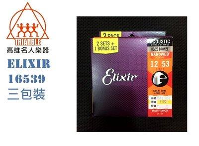 【名人樂器】現貨免運 Elixir 16539 (12-53) 薄膜 80/20 Bronze 木吉他 弦 三包裝
