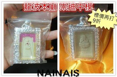 【NAINAIS】泰國正品 龍婆本廟 崇迪中模佛牌 鍍銀外殼 (下標後系統自動打9折)