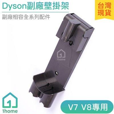 現貨|Dyson副廠充電底座V7 V8 |戴森支架/壁掛架/刷頭/吸塵器配件【1hom