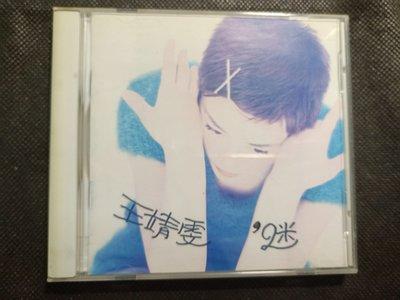 CD/CA/ 王菲 王靖雯 / 迷 / 我願意 / 執迷不悔 / 心太野 / 非錄音帶卡帶非黑膠