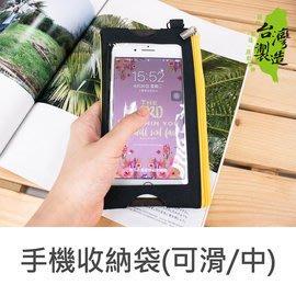 珠友 DO-60001 手機收納袋(可滑/中)-do it now/手機套/手機包/手機保護套 好好逛文具小舖