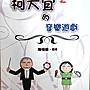 【599免運費】Kodàly 柯大宜的音樂遊戲 陳...