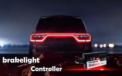 綠能基地㊣第三煞車燈 閃爍器 警示燈 煞車控制器 LED控制器 LED煞車燈 閃爍控制器 呼吸 慢閃 快閃 日行燈控制器