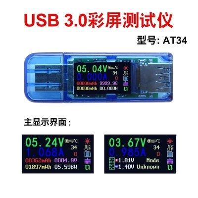 【紘普】睿登AT34 USB3.0測試器 IPS彩色電壓電流表容量功率充電器檢測器 台中市